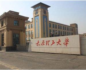太原理工大学(千亿体育平台)