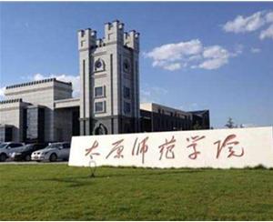 太原师范学院(千亿体育平台)